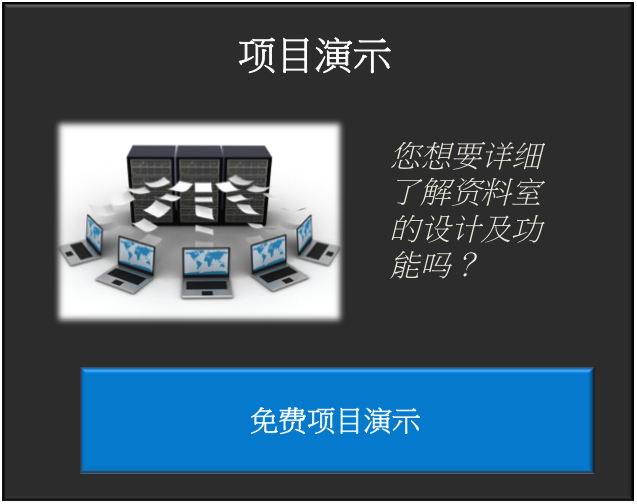 chinese_CTA_getdemo_thank_you_note_